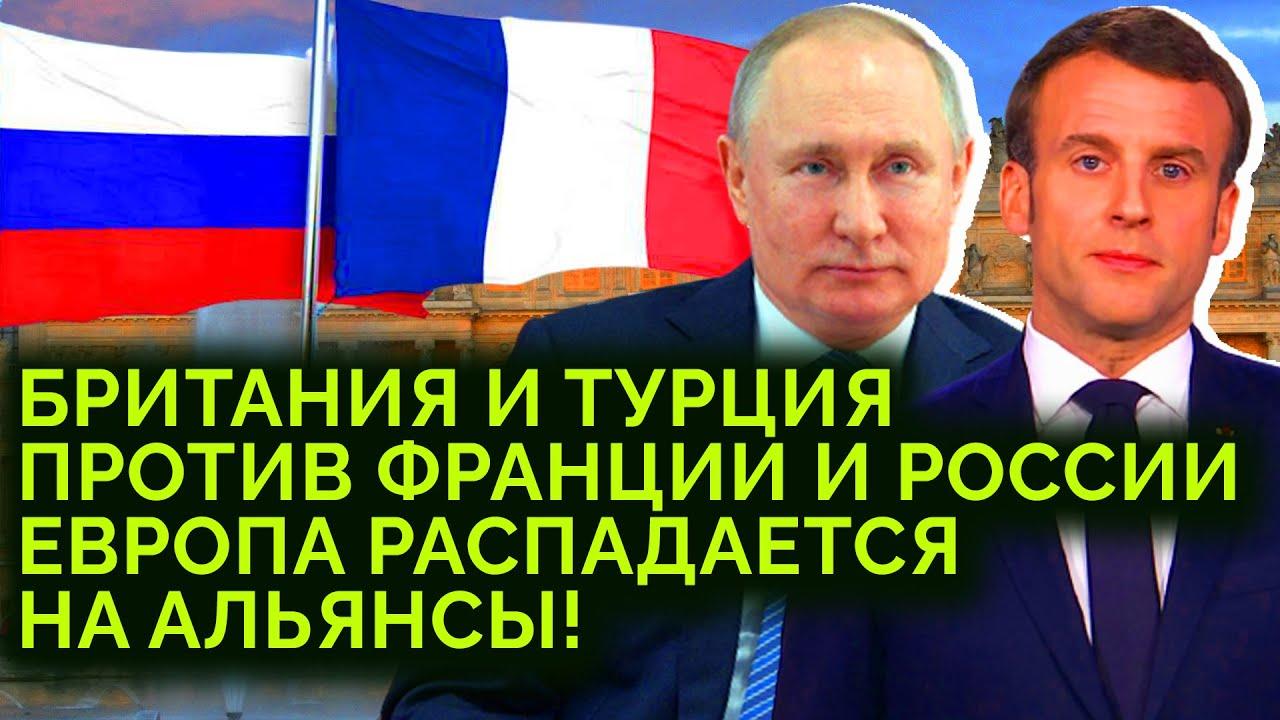 Британия и Турция против Франции и России: Европа распадается на альянсы