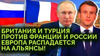 Британия и Турция против Франции и России Европа распадается на альянсы