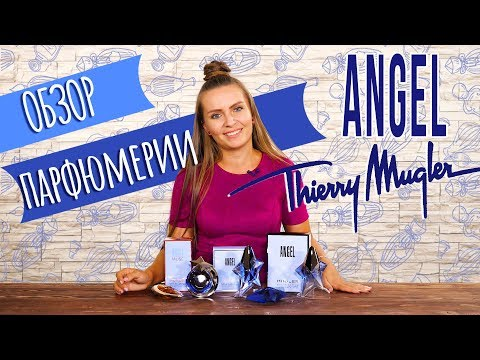 Соблазнительный Ангел от Thierry Mugler. Обзор ароматов Thierry Mugler Angel