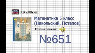 Задание №651 - Математика 5 класс (Никольский С.М., Потапов М.К.)