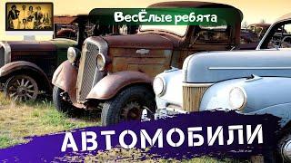 Веселые ребята - Автомобили mp3