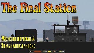 Обзор The Final Station | Железнодорожный зомбиапокалипсис | Первый взгляд