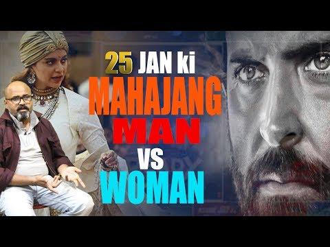 25 जनवरी को आपस में टकराएगी Manikarnika और SUPER 30 || Hrithik Roshan || Kangana Ranaut