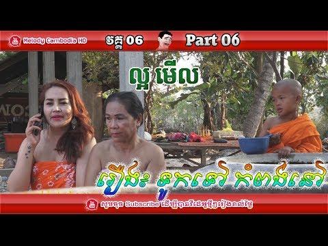 khmer comedy Part 06 ទូកទៅ កំពង់នៅ ▶touk tov kompong nov ភាគ ០៦ ▶កំប្លែង kompleng neay krem BayonTV