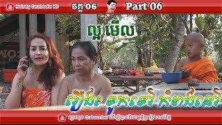 Khmer Comedy Part 06 ▶ touk tov kompong nov – kompleng Neay Krem bayon tv khmer funny 2018