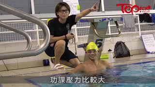 Publication Date: 2018-04-27 | Video Title: 【#TOPick專訪】小學退讀名校發展游泳專長 男拔「飛魚」