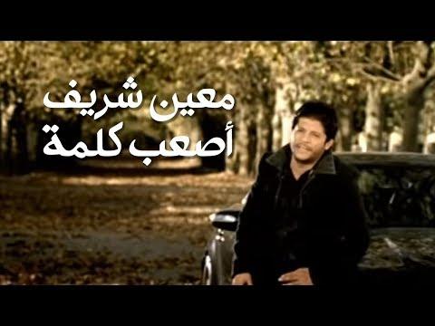 Moeen Shreif - Assaab kelmi / معين شريف - أصعب كلمة