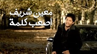 Moeen Shreif - Assaab Kelmi (Official Music Video)  | معين شريف - أصعب كلمة