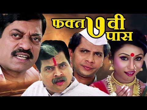 Fakta Saatvi Pass in 30 Minutes (2012) | फक्त सातवी पास | Sanjay Narvekar | Superhit Marathi Movie