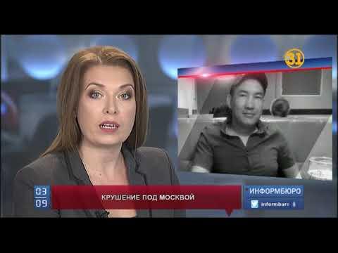 Смотреть На борту разбившегося под Москвой Ан-148 был казах онлайн