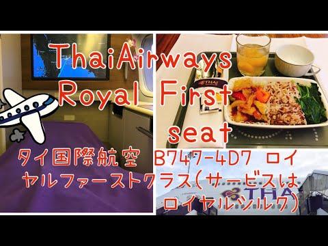 タイ国際航空 国内線 ファーストクラスシート(サービスはロイヤルシルク) 機内食 Thai Airways B744 First Class seat BKK→HKT