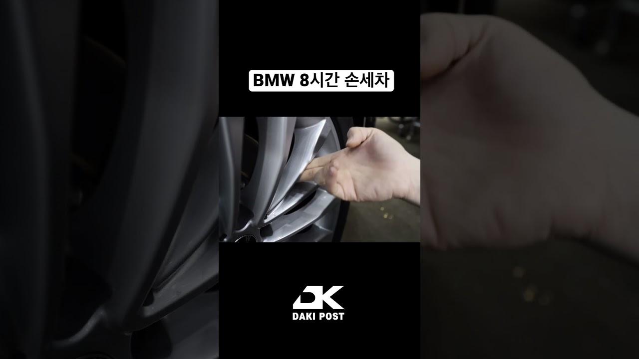 각 잡고 세차하기 #BMW #asmr #shorts