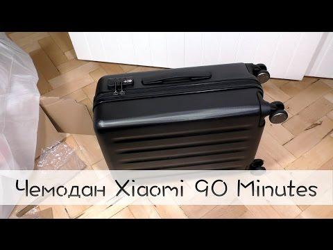 Чемодан на колесах Xiaomi 90 Minutes