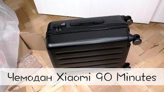 Чемодан на колесах Xiaomi 90 Minutes(Чемодан Xiaomi купил тут: https://goo.gl/4sBRDU ➤ Возврат до 17% с каждой покупки в Интернете: http://goo.gl/WTMk9F ======================..., 2016-07-13T15:00:02.000Z)