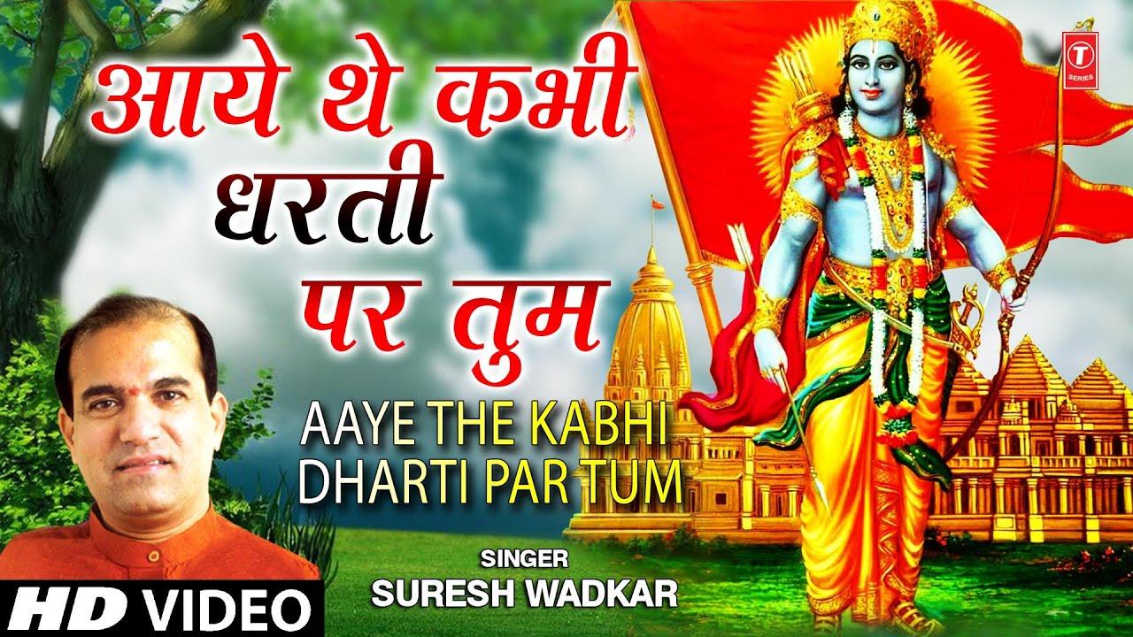 आये थे कभी धरती पर तुम Aaye The Kabhi Dharti Par Tum I SURESH WADKAR I Ram Bhajan I Full HD Video