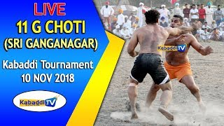 🔴 [LIVE] 11 G Choti (Sri Ganganagar) Kabaddi Tournament 10 Nov 2018 www.Kabaddi.Tv