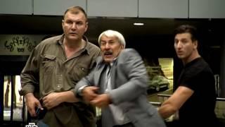Александр Устюгов в роли Р.Г.Шилова. Шилов, Джексон, Арнаутов. Задержание преступника.