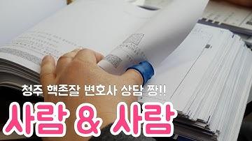 개인회생 청주개인회생 청주개명 청주변호사 청주변호사사무실 사람앤사람 [ 몸꽝부부 ]