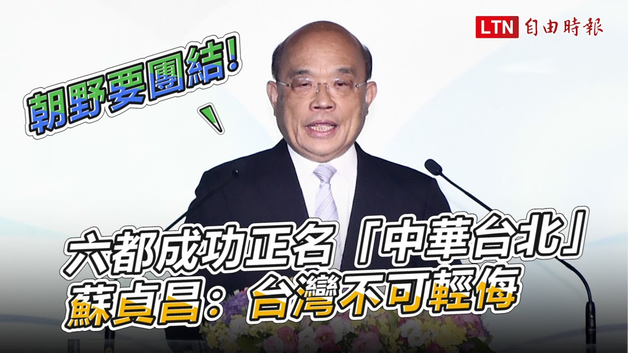 六都成功正名「中華台北」 蘇貞昌:台灣不可輕侮