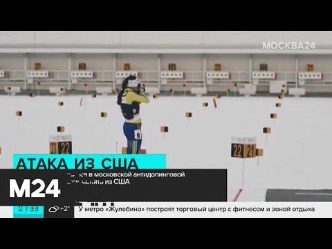 Российские эксперты заявили об изменении базы московской лаборатории из США - Москва 24