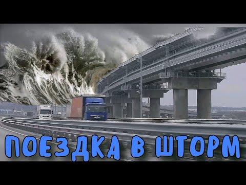 Крымский мост(март 2020)Поездка в ШТОРМ по МОСТУ.Весь МОСТ от Керчи до Тамани.Когда пойдут ПОЕЗДА?