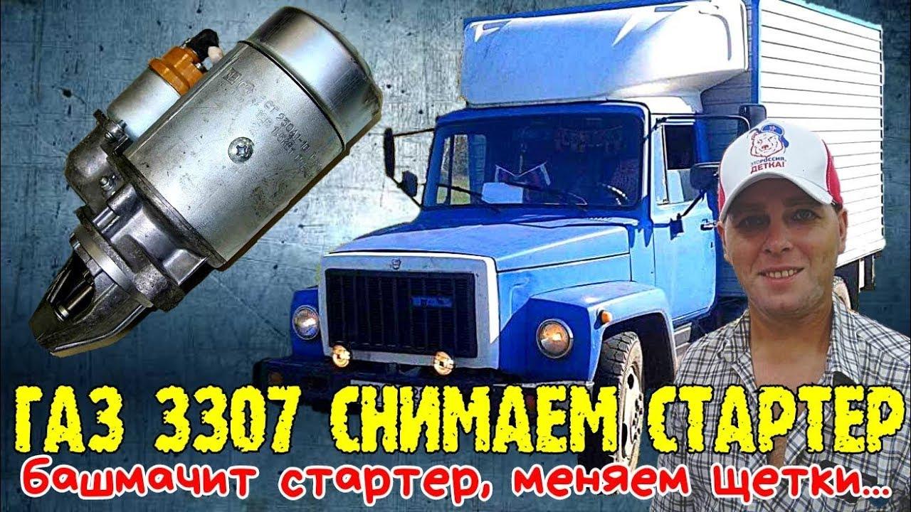 Частные объявления о продаже газ 3307/09 в беларуси. Купить или продать газ 3307/09 на автомалиновке.