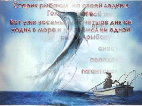 Старик и море план