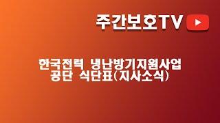 한국전력 냉난방기지원사업(복지시설),공단 식단표 (지사…