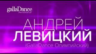 Андрей Левицкий_преподаватель GallaDance Олимпийский