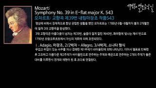 Mozart: Symphony No. 39 in E-f…