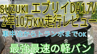 SUZUKI エブリイ② 軽バン最強のトランスポーター
