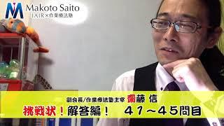 挑戦状解答編41-45問まで!【臨床共育マネジメント】 thumbnail