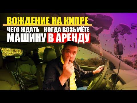 Кипр автомобильное движение. Все о вождении и аренде авто на Кипре