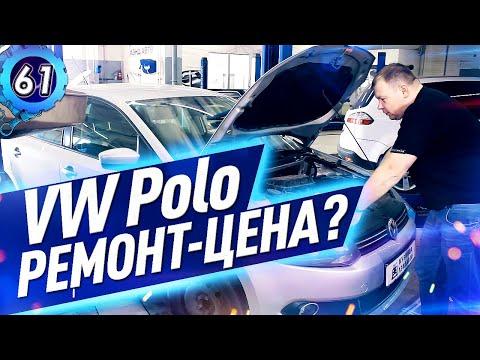 ПРОБЛЕМЫ  VW Polo седан 2013 CFNA. Сколько стоит ремонт Фольксваген Поло седан? ЛэндАвто (выпуск 61)