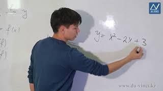 10 класс, 7 урок, Определение числовой функции и способы её задания