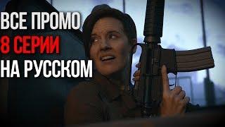 Бойтесь Ходячих мертвецов 4 сезон 8 серия - Все Промо на Русском