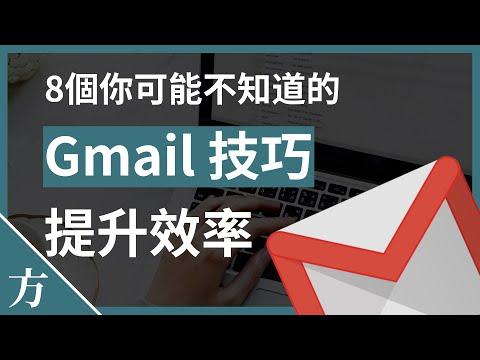 8个你可能不知道的Gmail使用技巧教学,帮助你节约时间、提升效率 | 超实用小贴士
