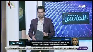 سيد عبد الحفيظ : «ربنا يكرم الزمالك .. و الدوري محسوم للأهلي»