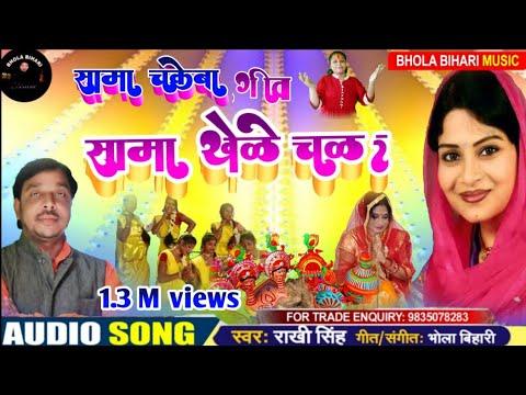 Angika Sama Chakeba Song=सामा खेले ऐलियै=Rakhi Singh & Bhola Bihari=sama Khele Ailiya He Sakhiya Cha