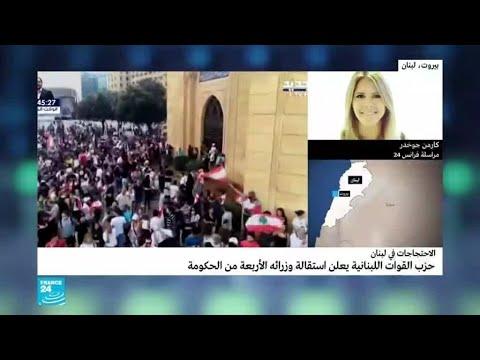 الاحتجاجات في لبنان: جعجع يطلب من وزرائه الاستقالة من حكومة الحريري  - نشر قبل 3 ساعة