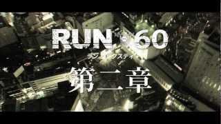連続テレビドラマ「RUN60」いよいよ第2章スタート!! 2章告知CM。 謎の...