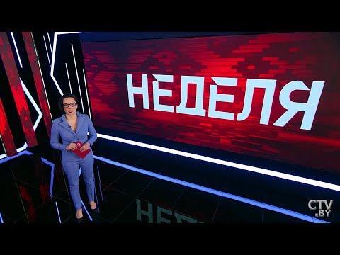 Новости недели. Беларусь. 24 ноября 2019. Самое важное