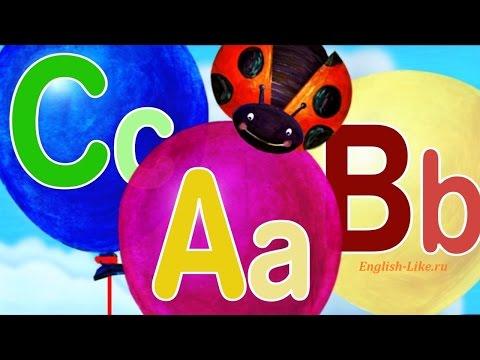 Английский алфавит на русском для всех!