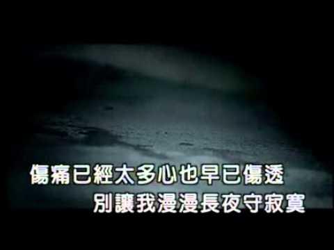 楊培安 愛上你是一個錯