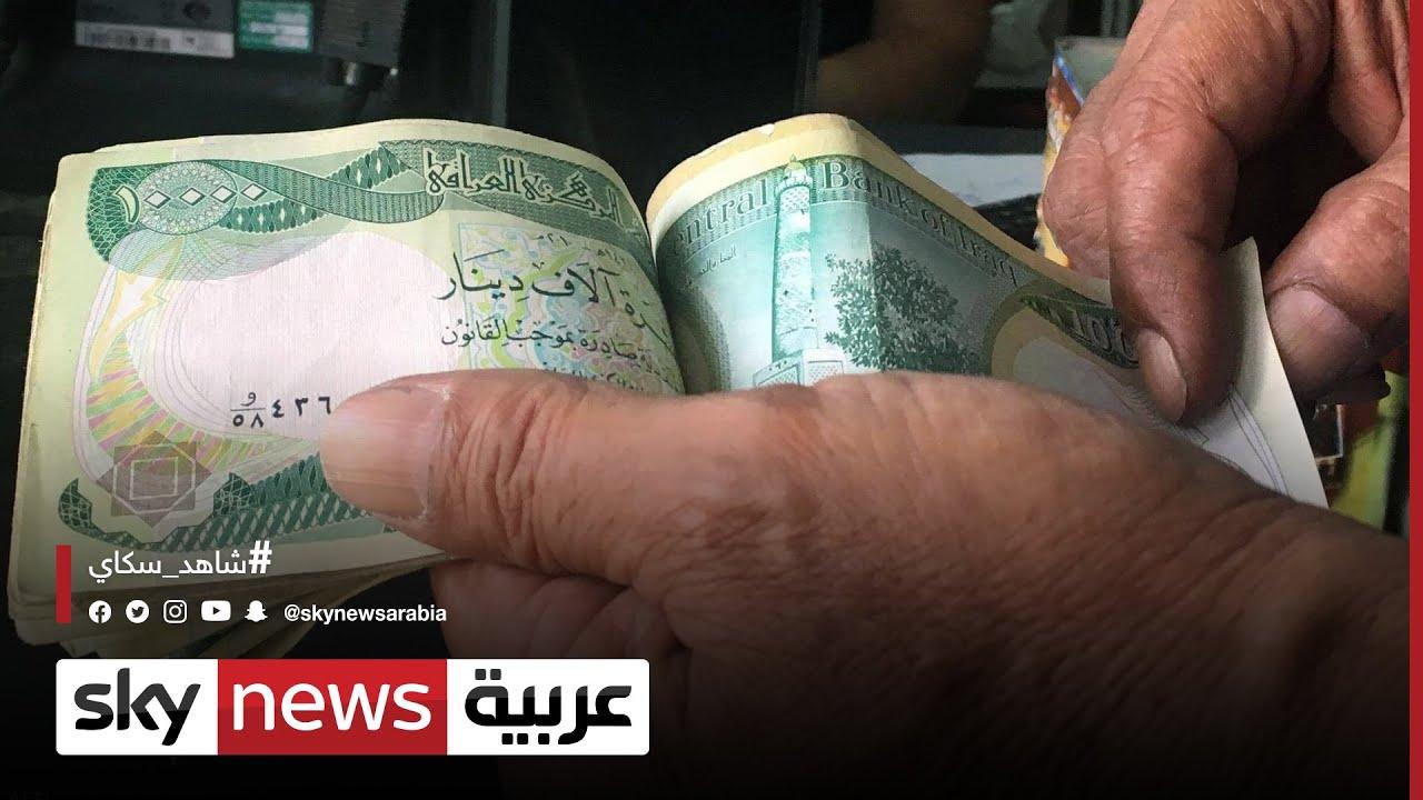 أزمة اقتصادية في العراق نتيجة ارتفاع سعر الدولار أمام الدينار  - 18:59-2021 / 4 / 17