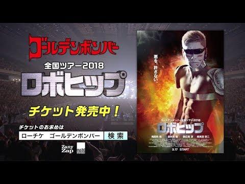 ゴールデンボンバー全国ツアー2018「ロボヒップ」アリーナ公演告知動画