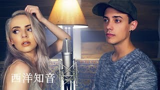 Despacito 放慢步調 Madilyn Bailey Leroy Sanchez Cover 中文字幕