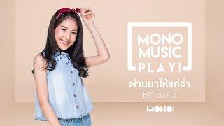 [MONO MUSIC PLAY!] PEET PEERA -