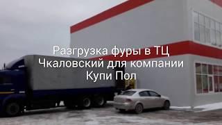 Грузчики Пермь. Сила Онлайн. Разгрузка фуры.