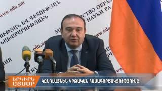 ՀՀ քաղաքացիները հնարավորություն կստանան անվճար սովորել Վրաստանում